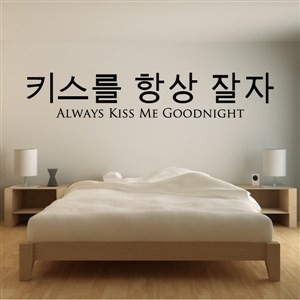 Always kiss me goodnight - Vinyl Wall Decal - Wall Quote - Wall Decor