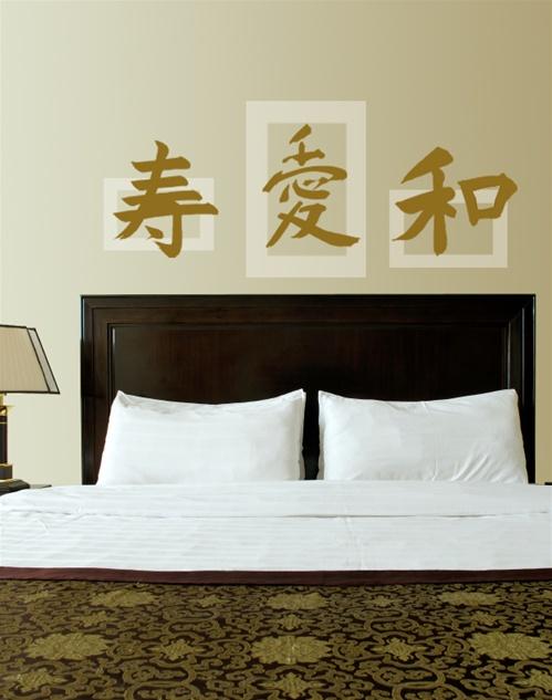 Zen Kanji Writing Symbols Wall Decals Stickers - Zen wall decals